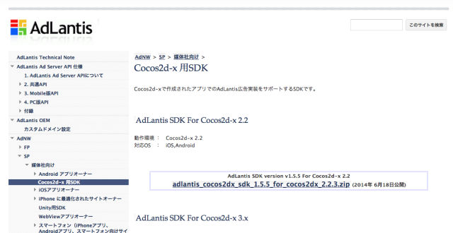 adlantis_cocos2dx