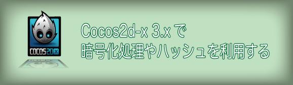cocos_encrypt